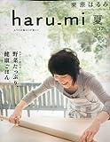 「カロリー控えめ!野菜たっぷり、健康ごはん」  haru_mi 夏号