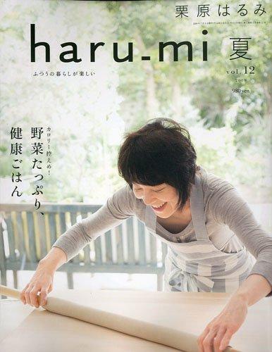栗原はるみ haru_mi (ハルミ) 2009年 07月号 [雑誌]