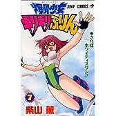 爆骨少女ギリギリぷりん 7 さらばホワイティスワン!! (ジャンプコミックス)