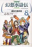 幻想水滸伝3-運命の継承者 8 (8) (MFコミックス)