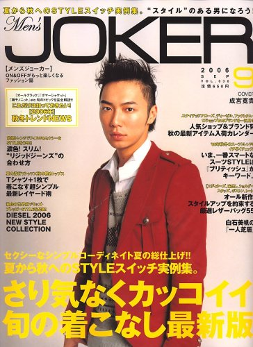 Men's JOKER (メンズ ジョーカー) 2006年 09月号 [雑誌]