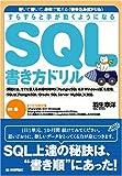 すらすらと手が動くようになるSQL書き方ドリル