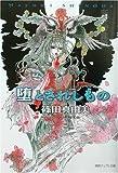 天使の血脈 / 篠田 真由美 のシリーズ情報を見る