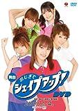 舞台「おじぎでシェイプアップ!」 [DVD]