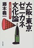 大阪・東京ゼニカネ文化論―この違いがオモロイ