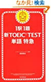 1w1  VTOEIC TESTP}