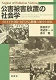 公害被害放置の社会学—イタイイタイ病・カドミウム問題の歴史と現在