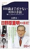 100歳までボケない101の方法—脳とこころのアンチエイジング (文春新書)
