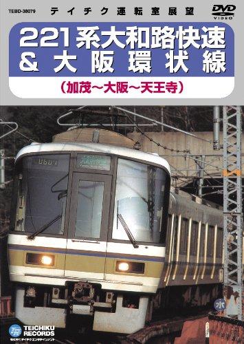 221系 大和路快速&大阪環状線(加茂~大阪~天王寺) [DVD]