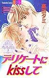 高田タミ恋愛読み切り集 オトナの引力(3) (別冊フレンドコミックス)