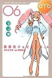 雷星伝ジュピターO.A. 6 (月刊マガジンコミックス)
