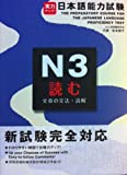 Power Up! N3 Reading Practice -- The Preparatory Course for the Japanese Language Proficiency Test by Unicom