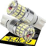 エルカ(Eruka) T10 LED 3014SMD 36連 2個入 照らしムラなし 最も美しい6000K純白光 国内独自検査 MU-051-2S
