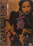 上海 激動の1937 第10巻[DVD]
