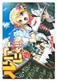 ルリアーにゃ!! 2 (シリウスコミックス)