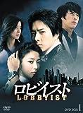 ロビイスト BOX-I [DVD]