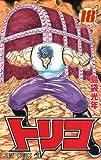 トリコ 18 (ジャンプコミックス)