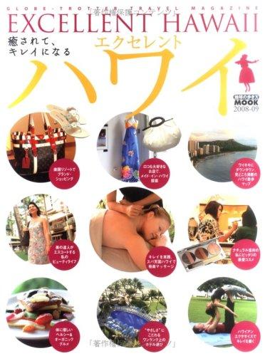 エクセレント・ハワイ 2008-09—癒しのハワイでキレイを極める (地球の歩き方ムック)