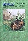 リゴーニ・ステルンの動物記  -北イタリアの森から-