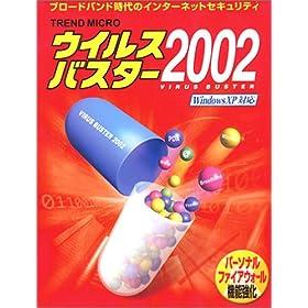 �E�C���X�o�X�^�[ 2002