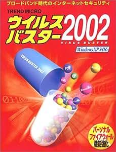 ウイルスバスター 2002