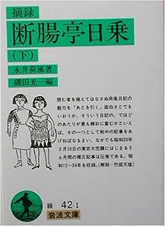 摘録 断腸亭日乗〈下〉 (岩波文庫)