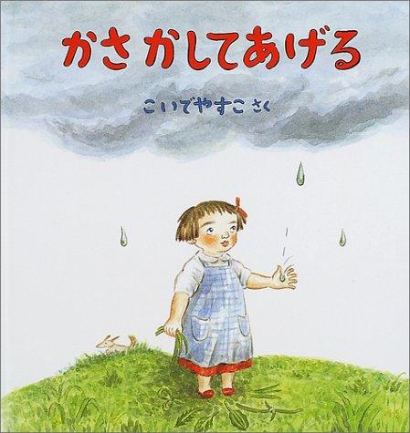 かさ かしてあげる (幼児絵本シリーズ)