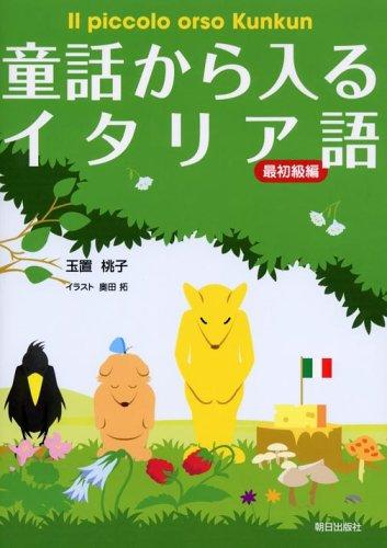 童話から入るイタリア語