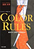 COLOR RULES ビジネススーツを着こなす 成功する男の印象法則