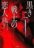 黒き戦士の恋人 (二見文庫 ザ・ミステリ・コレクション) (二見文庫 ウ 7-1 ザ・ミステリ・コレクション)