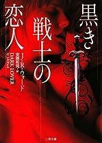 黒き戦士の恋人 (二見文庫 ザ・ミステリ・コレクション)