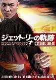 ジェット・リーの軌跡 [DVD]