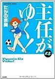主任がゆく!  (4) (ぶんか社コミックス)