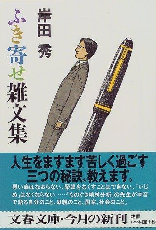 ふき寄せ雑文集 (文春文庫)