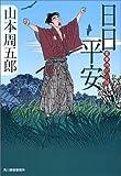 日日平安―青春時代小説 (時代小説文庫)