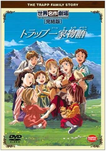 世界名作劇場・完結版 トラップ一家物語 DVD
