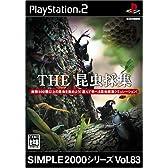 SIMPLE2000シリーズ Vol.83 THE 昆虫採集