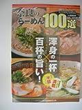 奈良のラーメン100選(奈良の情報誌ぱーぷる別冊)