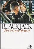 ブラック・ジャック・ザ・カルテ / B・J症例検討会 のシリーズ情報を見る