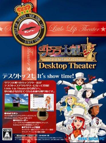 PC版 サクラ対戦V Desktop Theater