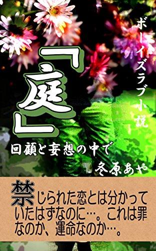 niwa: kaikotomousounonakade (Japanese Edition)