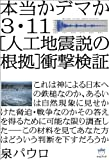 本当かデマか 3・11[人工地震説の根拠]衝撃検証(超☆はらはら)