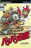 バリバリ伝説(9) (週刊少年マガジンコミックス)