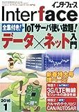 Interface (インターフェース) 2016年 1 月号 -