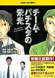 チーム・バチスタの栄光 (ワンダーランドコミックス) (ワンダーランドコミックス)