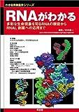 RNAがわかる―多彩な生命現象を司るRNAの機能からRNAi,創薬への応用まで