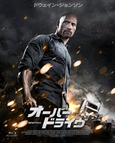 オーバードライヴ [Blu-ray]