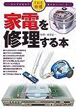 THE修理 なんでも自分で直す本〈vol.3〉家電を修理する本 (THE修理なんでも自分で直す本 (Vol.3))
