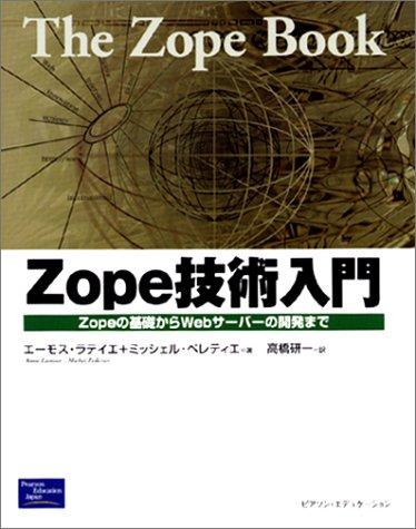 Zope技術入門―Zopeの基礎からWebサーバーの開発まで(エーモス ラテイエ/ミッシェル ペレティエ/Amos Latteier/Michel Pelletier/高橋 研一)