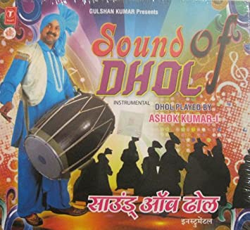 Sound of Dhol available at Amazon for Rs.35
